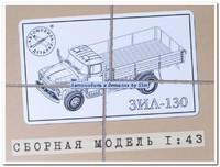 ЗиЛ-130 бортовой. 1002KIT SSM 1:43