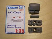 Pz VI «Тигр» внешние детали sPzAbt 503. 35077 Комплект ЗиП 1:35