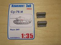Су-76И Ящики ЗИП для (в комплекте 2шт). 35081 Комплект ЗиП 1:35