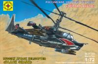 Ка-50 «Черная акула» ударный вертолет. 207223 Моделист  1:72