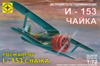 """И-153 """"Чайка"""" истребитель. 207226 Моделист 1:72"""