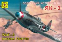 Як-3 истребитель.  207228 Моделист 1:72
