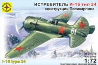 И-16 тип 24 истребитель. 207276 Моделист 1:72