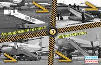 Набор аэродромной техники №3 (трапы). ЕЕ14602 ВЭ 1:144