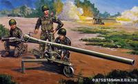 105-мм Тип-75 китайское безоткатное орудие 02303 Trumpeter 1:35