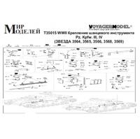 Фототравление на Pz III / IV Крепление шанцевого инструмента - Т35015 Мир Моделей 1:35