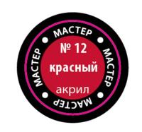 №12 красный. Краска акриловая Мастер <12-макр>