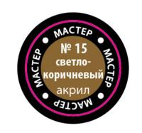 №15 светло-коричневый. Краска акриловая Мастер 15-макр