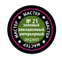 №21 зеленый авиационный интерьерный. Краска акриловая Мастер <21-макр>