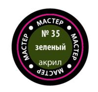 №35 зеленый. Краска акриловая Мастер <35-макр>