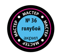 №36 голубой. Краска акриловая Мастер 36-макр