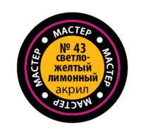 №43 светло-жельый лимонный. Краска акриловая Мастер <43-макр>