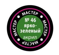 №46 ярко-зеленый. Краска акриловая Мастер 46-макр