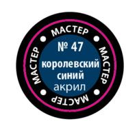 №47 королевский синий. Краска акриловая Мастер <47-макр>