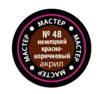 №48 красно-коричневый немецкий. Краска акриловая Мастер <48-макр>