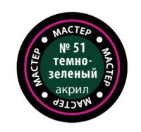 №51 темно-зеленый. Краска акриловая Мастер <51-макр>