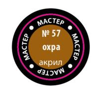 №57 охра. Краска акриловая Мастер <57-макр>