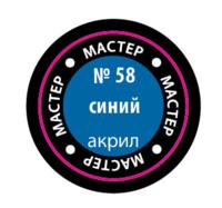 №58 синий. Краска акриловая Мастер <58-макр>