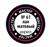 №61 лак матовый акриловый Мастер <61-макр>