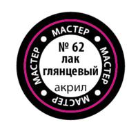 №62 лак глянцевый акриловый Мастер <62-макр>