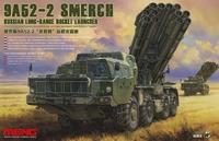 9А52-2 «Смерч» 300-мм боевая машина РСЗО. SS-009 Meng 1:35