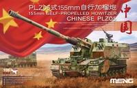 PLZ-05 155-мм самоходная гаубица НОАК. TS-022 Meng 1:35