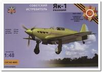 Як-1 (ранний) истребитель. 4803 Modelsvit 1:48