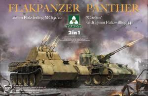 Flakpanzer Panther (2 в 1 - Coelian и MG151/20) - 2105 Takom 1:35
