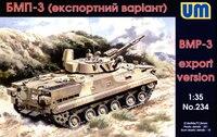 БМП-3 экспортный вариант. Масштаб 1/35
