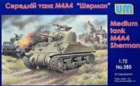 M4A4 Sherman танк - UM-385 Unimodel 1:72