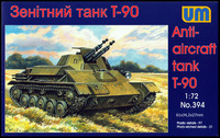 T-90 зенитный танк. Масштаб 1/72