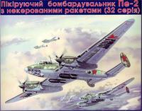 Пе-2 советский пикирующий бомбардировщик с неуправляемыми ракетами (серия 32) - UM-103 Unimodel 1:72