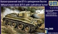 Колесно-гусеничный танк БТ-5 (с цилиндрической башней). Масштаб 1/72