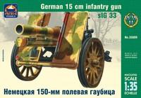 Немецкая 150-мм полевая гаубица. Масштаб 1/35