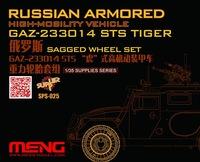 Колеса для ГАЗ-233014 СТС «Тигр». SPS-025 Meng 1:35