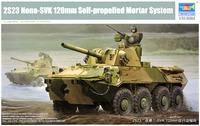 2С23 Нона-СВК 120-мм батальонная САУ - 09559 Trumpeter 1:35