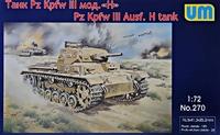 Panzer III Ausf.H средний танк. UM270 1:72