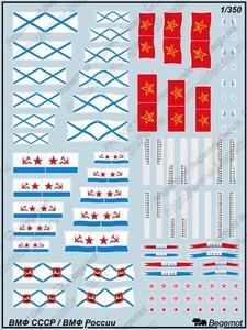 ВМФ СССР/России - Б350-007 Бегемот 1:350