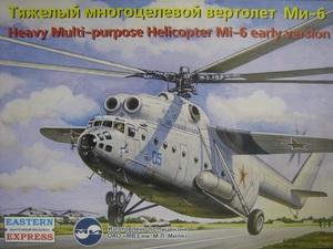 Ми-6 (поздний) Тяжелый Военно-транспортный вертолет ВВС - 14507 Восточный Экспресс 1:144