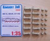 КВ-1С - КВ-85 - СУ-152 Детали ходовой части №1 - 35066 Комплект ЗиП 1:35