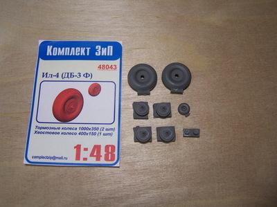 Ил-4 (ДБ-3Ф) Колеса шасси 1000х350 2шт 400х150 1шт ранний тип. 48043 Комплект Зип 1:48