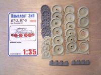 БТ-2 - БТ-5 Ходовая часть (Звезда) - 35052 Комплект ЗиП 1:35