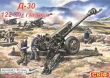 Д-30 122-мм гаубица - 215 SKIF 1:35