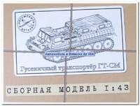 ГТ-СМ гусеничный транспортёр. 3001KIT SSM 1:43