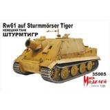 Sturmmorser Tiger (Штурмтигр) САУ- 35005 Мир Моделей 1:35