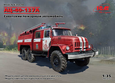АЦ-40-137А пожарная автоцистерна - 35519 ICM 1:35