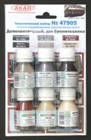 Дополнительный набор для бронетехники - 47905 АКАН 6х10мл