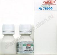 Белая стандартная матовая - 78000 АКАН 10мл