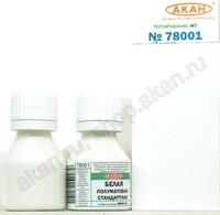 Белая стандартная полуматовая - 78001 АКАН 10мл