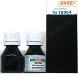 Черная стандартная полуматовая - 78004 АКАН 10мл